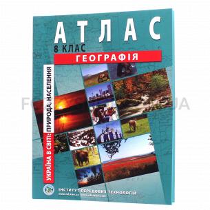 Атлас ІПТ География Украины 8кл