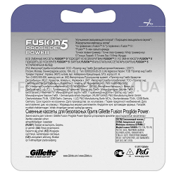 Сменные картриджи для бритья Gillette Fusion5 ProGlide Power (2 шт)