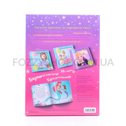 Книга Disney 10 Сказок на ночь о принцессах
