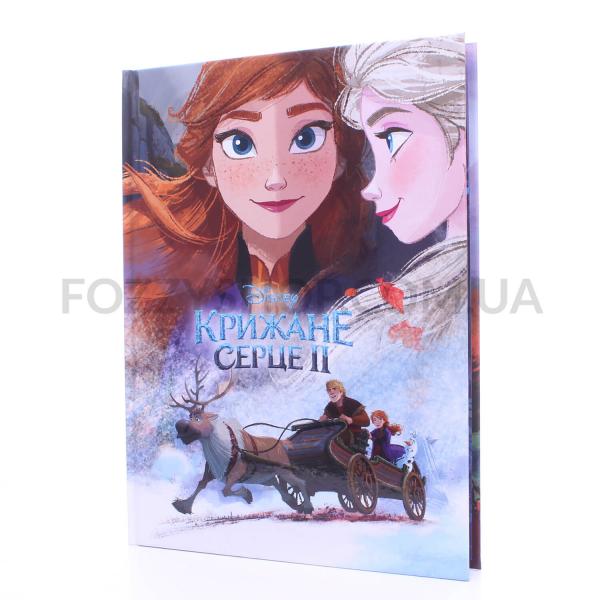 Книга Disney Ледяное сердце 2 подарочная