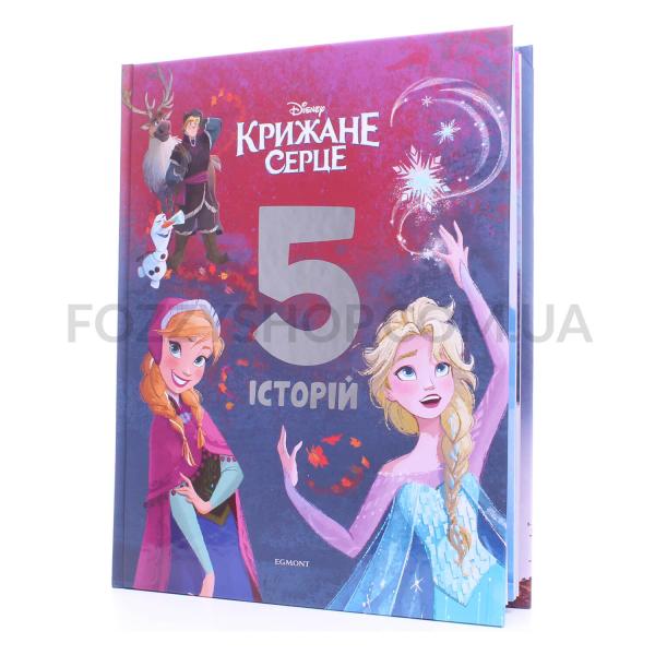 Книга Disney Ледяное сердце 5 историй подарочная