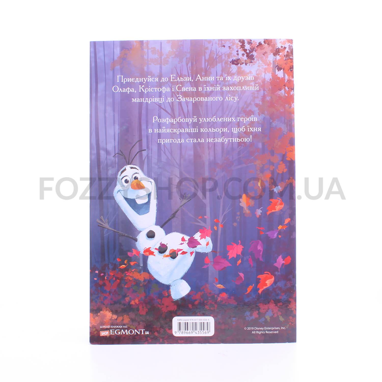 Раскраска Disney Ледяное сердце 2 5569 в Одессе и ...