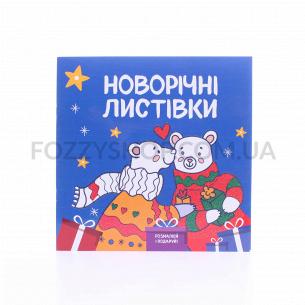 Книга Сова Новогодние открытки Раскрась и подари