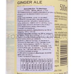 Напиток Fentimans Ginger Ale б/алк сил/газ
