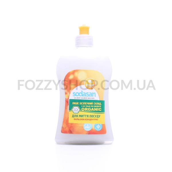 Бальзам-концентрат д/мытья посуды Sodasan Апельсин