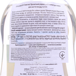 Средство д/посуды Sodasan лимон орган концентрат
