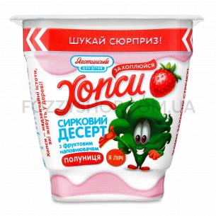 Десерт творожный Хопси клубника 3,5%