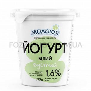 """Йогурт """"Молокія"""" густой без наполнителя 1,6% стакан"""