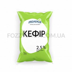 Кефир Молокія Солнышко 2,5% п/э