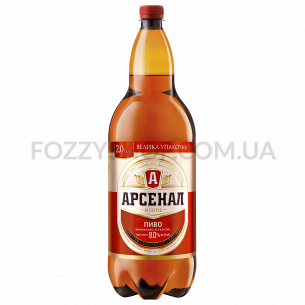 "Пиво Арсенал ""Міцне"" светлое"