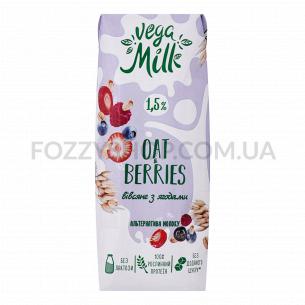 Напиток Vega Milk овсяный ультрапастеризованный с ягодами 1,5% т/б