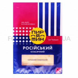 Сыр Пирятин Российский классический 50% слайс