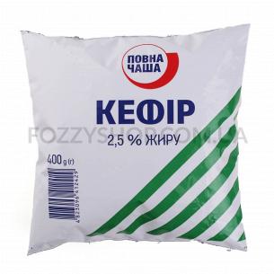 Кефир Повна Чаша 2,5% п/э