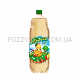 Напиток Живчик груша 2л