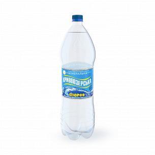 Вода Кривоозерська газированная