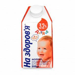 Молоко дитяче На здоровье 3,2%