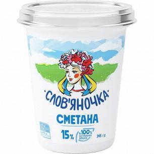 """Сметана """"Слов`яночка"""" 15%"""