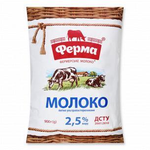 Молоко Ферма...