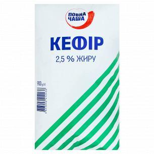 Кефір Повна Чаша 2,5% п/е