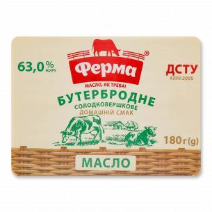 Масло солодковершкове Ферма Бутербродне 63%