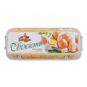 Яйца Від доброї курки Свежесть