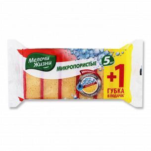Губки кухонные Мелочи Жизни микропористые + 1 шт