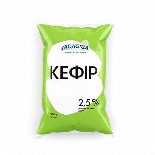 Кефір Молокія Сонечко 2,5% п/е