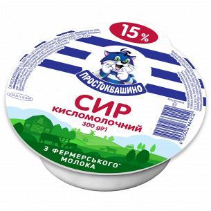 Сир Простоквашино 15%