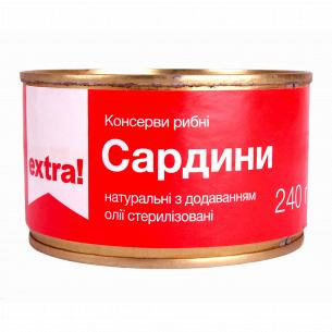 Сардини Extra! натуральні з додаванням олії