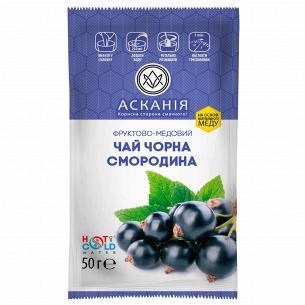 Чай Асканія Черная смородина