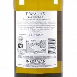 Вино Инкерман Шардоне Качинское белое сухое