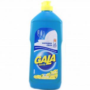 Жидкость для мытья посуды Gala Лимон 500мл