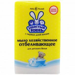 Мыло хозяйственное Ушастый нянь с отбеливающим эффектом