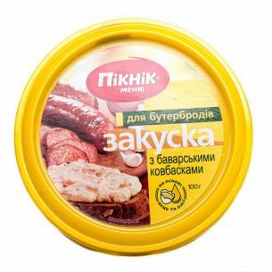 """Закуска бутербродная """"Пікнік меню"""" баварские колбаски"""