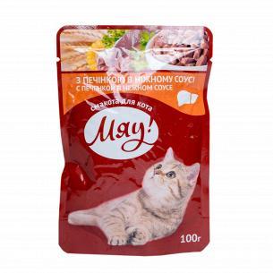Корм для котов Мяу! с печенью в нежном соусе