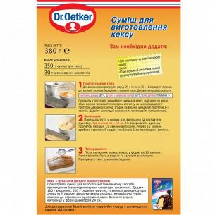 Смесь Dr.Oetker для приготовления кексов