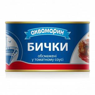 Бычки Аквамарин обжаренные в томатном соусе