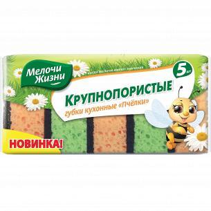 Губки кухонные Мелочи Жизни Пчелки крупнопористые