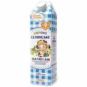"""Молоко """"Селянське"""" Малышам от 9 мес 3,2%"""