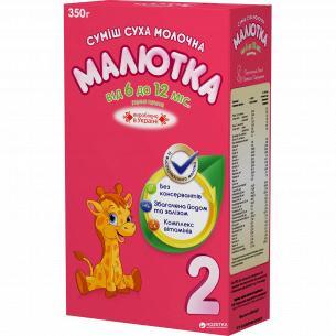 Смесь Малютка 2 молочная от 6-ти до 12-ти месяцев